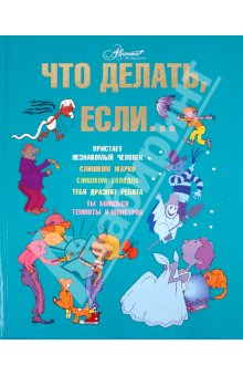 http://img2.labirint.ru/books/284964/big.jpg